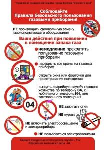 Pravila-bezopas-polz-gazovymi-priborami